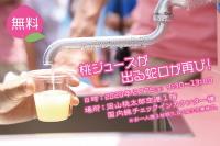 ニュース画像:岡山空港でバレンタインキャンペーン、桃ジュースが出る蛇口も登場
