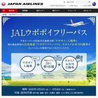 ニュース画像:JAL、旅行商品の購入者を対象に「JALウポポイフリーパス」を販売
