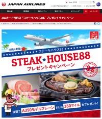 ニュース画像:JALカード、「ステーキハウス88」利用でプレゼント 3月31日まで