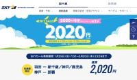 ニュース画像:スカイマーク、「2020年増便キャンペーン」で対象路線が2020円