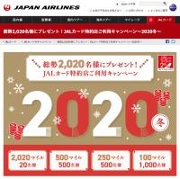 ニュース画像:JALカード利用キャンペーン、3月まで最大2,020マイルプレゼント