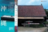 ニュース画像:JAL、2月の地域プロモーション活動 機内誌などで沖縄の魅力を紹介