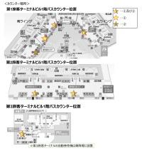ニュース画像:成田空港、バス乗車券カウンターを刷新 ローコストバスカウンター新設