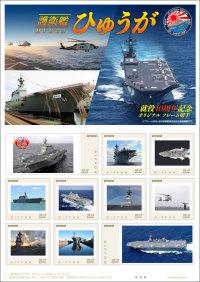 ニュース画像:日本郵便、フレーム切手「護衛艦ひゅうが」を販売 2月4日から