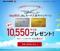 ニュース画像:JALカード、入会キャンペーンで最大10,550マイルプレゼント