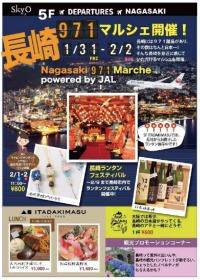 ニュース画像:JAL、「長崎 971 マルシェ」に協賛 大阪・なんばスカイオで開催