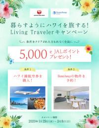 ニュース画像:JAL、航空券購入とHOME AWAY物件予約でe JALポイント