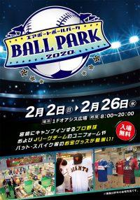 ニュース画像:宮崎空港、2月26日まで「エアポートボールパーク2020」を開催