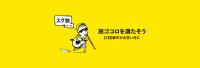 ニュース画像:スクート、2月4日から「スグ旅」セール 片道9,500円から