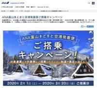 ニュース画像:ANA、富山発着2路線で搭乗キャンペーン 航空券や名産品など当たる