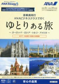 ニュース画像:ANAセールス、羽田新規就航路線を利用した旅行商品を販売開始