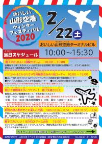 ニュース画像:山形空港、「ウィンターフェスティバル2020」を開催 2月22日