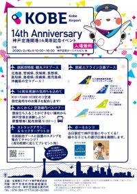 ニュース画像:神戸空港、2月16日に「開港14周年イベント」 空港内バスツアーなど