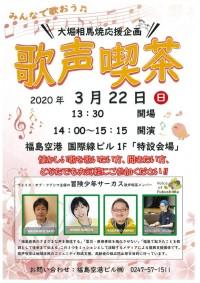 ニュース画像:福島空港、大堀相馬焼応援企画で3月22日に「歌声喫茶」を開催