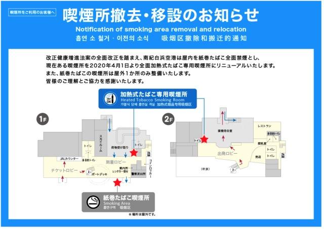 ニュース画像 1枚目:南紀白浜空港 喫煙所撤去・移設のお知らせ