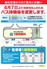 ニュース画像 1枚目:高松空港 バス待機場変更