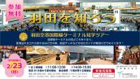 ニュース画像:羽田国際線ターミナル、ガイド付き無料見学ツアー 2月23日開催