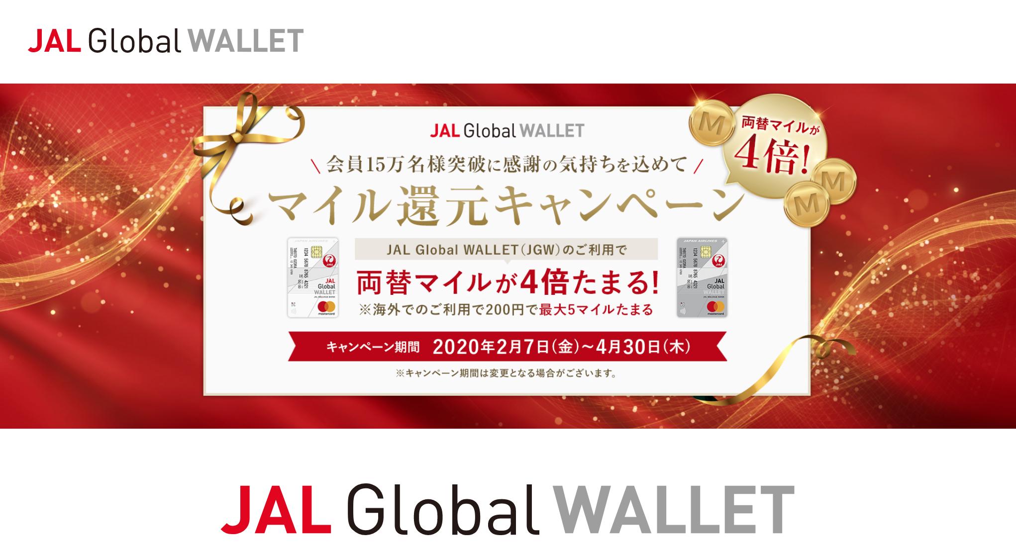 カード 還元 jal 5