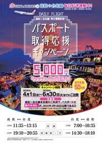 ニュース画像:高松空港、台北線デイリー化記念で「パスポート取得キャンペーン」