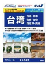 ニュース画像:ANAセールス、2020年度上期海外旅行商品第3弾を2月13日販売