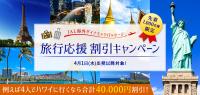 ニュース画像:JALパック、4月以降の海外ダイナミックパッケージで最大1万円割引