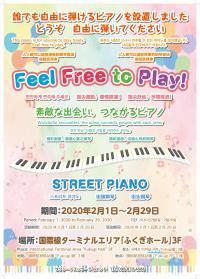 ニュース画像:神戸空港、8月31日にストリートピアノを設置 鑑賞無料の演奏会も開催