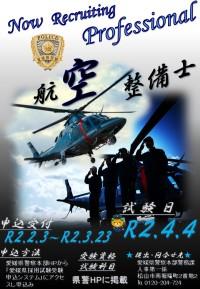 ニュース画像:愛媛県警察、4月にヘリコプター整備士の採用試験を実施 受験者を募集