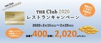 ニュース画像:ロイヤルパークホテル東京羽田、2,020ポイントが当たるキャンペーン