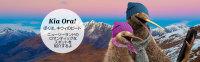 ニュース画像:ニュージーランド航空、ロマンティックなスポット投票で航空券プレゼント