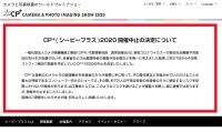 ニュース画像:パシフィコ横浜で開催のCP+2020、新型コロナウイルス理由に中止