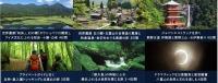 ANAセールス、国内旅行「日本を旅しよう 上質な旅 VOL.5」発売の画像
