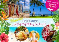 ニュース画像:大韓航空、JCBとハワイクイズキャンペーン ギフトカードなど当たる