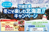 ニュース画像:茨城空港、新千歳線利用者に北海道で特典 会員限定で特産品など当たる