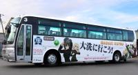 ニュース画像:茨城交通、海楽フェスタにあわせ3月14日に茨城空港発大洗行き臨時バス