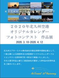 ニュース画像:北九州空港、創立30周年企画のコンテスト入賞者を決定 11月に表彰式