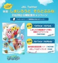ニュース画像:JAL、「しまじろうと そらとぶふね」公開記念でSNSキャンペーン
