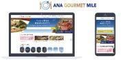 ニュース画像:ANA、食べログと連携 新グルメサイト「ANAグルメマイル」開始