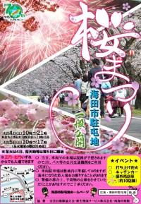 ニュース画像:海田市駐屯地の桜まつり、4月4日から2日間実施 打上花火や屋台も