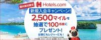 ニュース画像:AMC、ホテルズドットコムでマイルが当たる新規入会キャンペーン