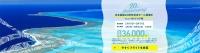 ニュース画像:エアカラン、日本就航20周年セール 4月以降出発分が3.6万円から