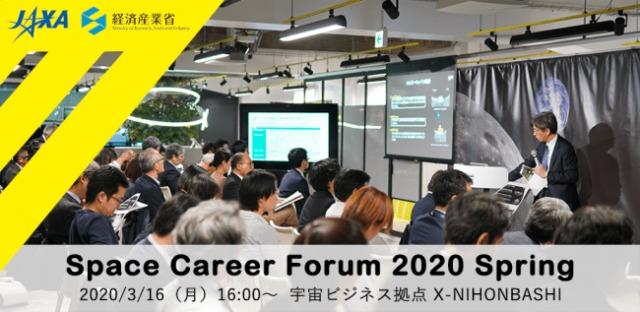 ニュース画像 1枚目:Space Career Forum 2020 Spring開催
