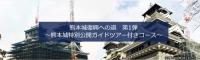 ニュース画像:ANAセールス、熊本城特別公開ガイド付きコース第1弾を販売