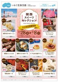 ニュース画像:花巻空港、2月28日から3月8日まで「関西スイーツセレクション」開催