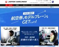 ニュース画像:JAL、クイズ答えて航空券やモデルプレーンが当たるキャンペーン第3弾