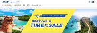 ニュース画像:ANA、2月26日まで沖縄線セール 福岡/那覇線は6,800円から