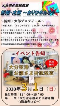 ニュース画像:大分空港、3月1日に参加無料の「折姫・太郎による折り紙教室」を開催