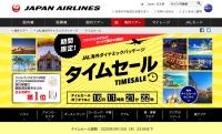 ニュース画像:JALの海外ダイナミックパッケージ、3月12日までタイムセール
