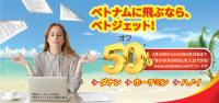 ニュース画像:ベトジェットエア、2月29日までベトナム行き50%割引キャンペーン