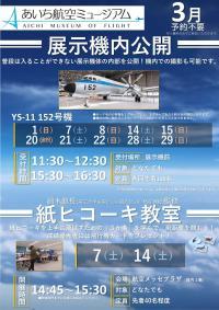 ニュース画像:あいち航空ミュージアム、3月のイベントは展示機内公開や紙ヒコーキ教室