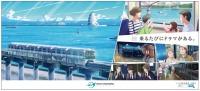 東京モノレール、羽田3駅の駅名変更を機に新ブランドコンセプトの画像